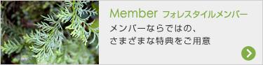 Member フォレスタイルメンバー