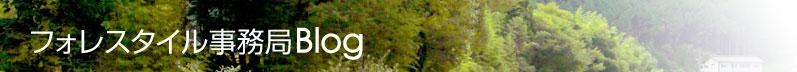 木の家・木造注文住宅の建築・施工を建築士・工務店と共にフォレスタイルがサポートします[岐阜県 愛知県 名古屋市 三重県など]